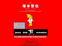 Tsukamotoshinya.net