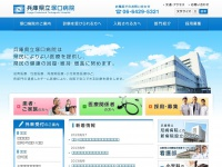 Tsukaguchi-hospital.net