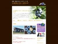 Tsukuba-blueberry.net