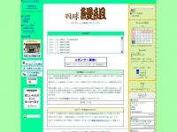 unagumi.net