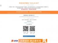 yaolai.net
