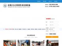 0755school.com