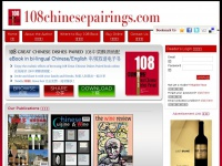 108chinesepairings.com