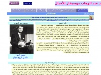 Abdelwahab-and-your-memories.com