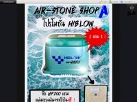 airstoneshop.com