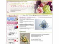 airy-flower.com