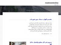 maxbrandonline.com