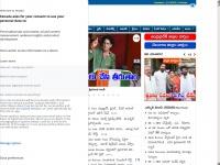 Eenadu.net - EENADU Online Edition - Telugu news paper