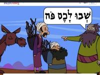 biblicalhebrew.com