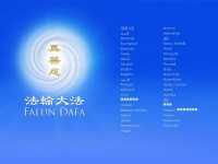 Falun Dafa | Falun Gong | 法轮大法 | 法轮功 - FalunDafa.org