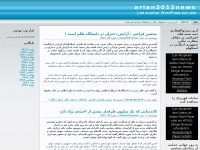 arian2011news.wordpress.com