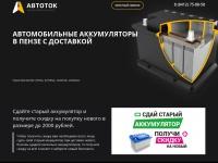 akbpenza.ru