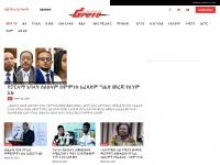 Ethiopian Reporter - Amharic Version