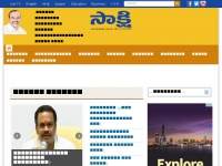 Telugu News, Latest News, Breaking News in Telugu, India News Headlines | Sakshi.com