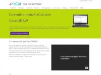 e-cut.ru