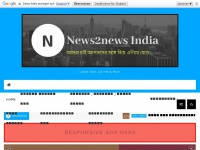 News2newsindia.in